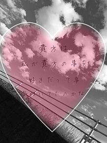 片想いの画像(恋愛 ポエムに関連した画像)