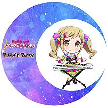 市ヶ谷有咲 トプ画像の画像(Poppin'Partyに関連した画像)