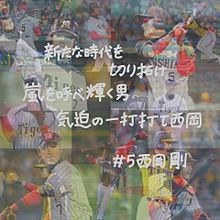 阪神タイガース 西岡剛の画像(野球に関連した画像)