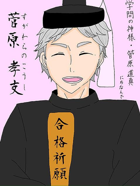 学問の神様・菅原孝支の画像(プリ画像)