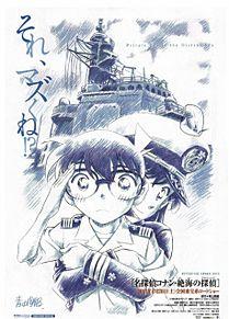 名探偵コナン 絶海の探偵の画像(名探偵コナン 映画 ポスターに関連