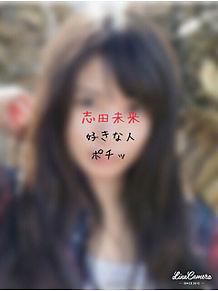 志田未来好きな人の画像(プリ画像)