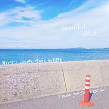 beautifulの画像(平井大 歌詞 beautifulに関連した画像)