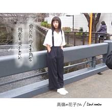 高嶺の花子さん/back numberの画像(プリ画像)