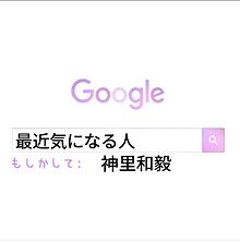 Google加工の画像(Googleに関連した画像)