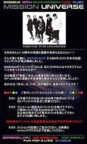 BIGBANG 10thライブの画像(プリ画像)