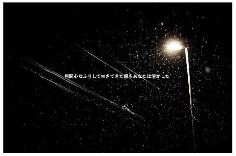 SNOW SOUND / [Alexandros]の画像(プリ画像)