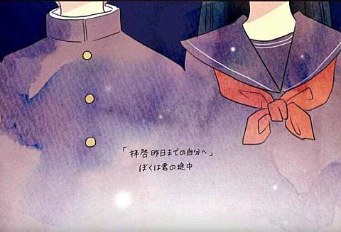 始まりの唄 / GReeeeNの画像 プリ画像