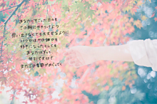 ガーネット / 奥華子の画像(青空/彼氏彼女/友達/青い鳥に関連した画像)