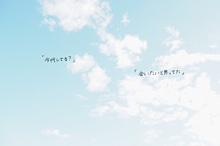 0620の画像(青空/彼氏彼女/友達/青い鳥に関連した画像)