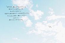 「は」の画像(青空/彼氏彼女/友達/青い鳥に関連した画像)