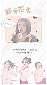 # Twenty eightの画像(線香花火 イラストに関連した画像)