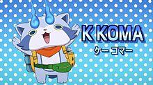 Kコマーの画像(遠藤綾に関連した画像)