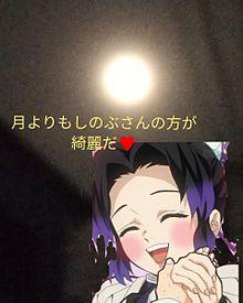 月としのぶさん(*´Д`*) プリ画像