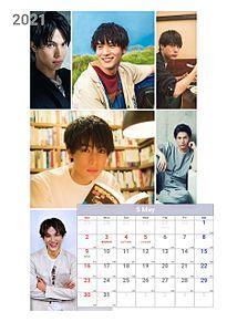 2021カレンダーの画像(中川大志に関連した画像)
