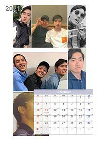 2021カレンダーの画像(#四千頭身に関連した画像)