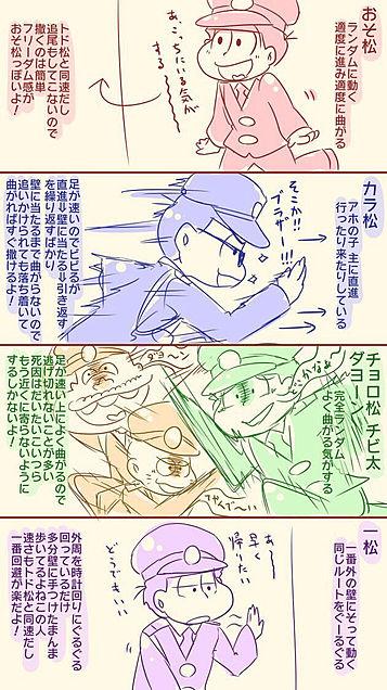 おそ松さんのハチャメチャパーティの画像(プリ画像)