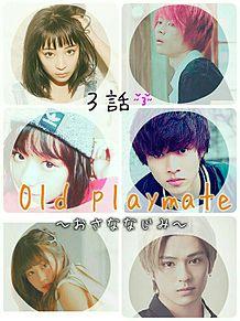 Old playmate3話の画像(プリ画像)