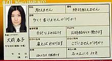 ハケンの品格の画像(プリ画像)