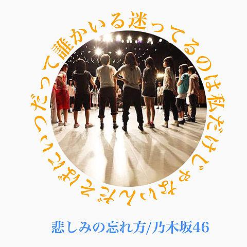 悲しみの忘れ方/乃木坂46の画像(プリ画像)