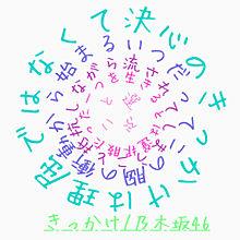 きっかけ/乃木坂46 プリ画像