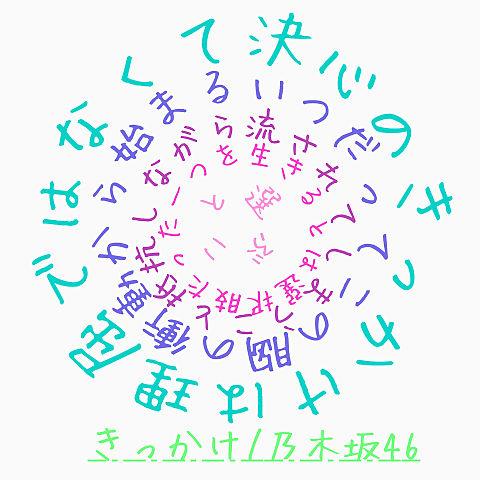 きっかけ/乃木坂46の画像(プリ画像)