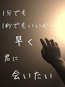 #恋  #好き  #会いたいの画像(会いたいに関連した画像)