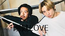 ♥剛健LOVE♥ プリ画像
