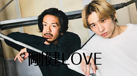 ♥剛健LOVE♥の画像 プリ画像