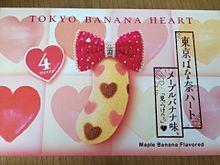 東京バナナの新商品の画像(新商品に関連した画像)