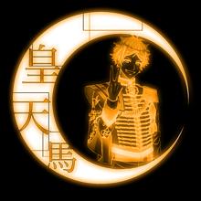 皇天馬 ネオン加工の画像(えすりに関連した画像)