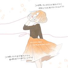 ゆめな × 茜