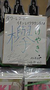小林由依サインの画像(イオンレイクタウンに関連した画像)
