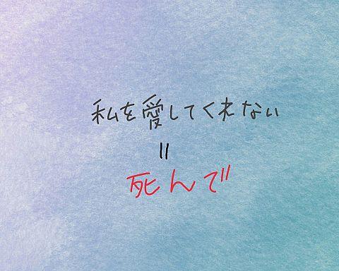 ミオヤマザキの画像(プリ画像)