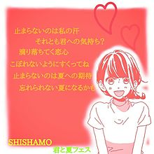 Start13【君と夏フェス】の画像(プリ画像)