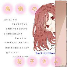 Start70【高嶺の花子さん】の画像(#キュート/綺麗に関連した画像)