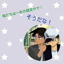 東西の高校生探偵の友情の画像(西の高校生探偵に関連した画像)
