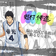 黒子のバスケの画像(虹村修造に関連した画像)
