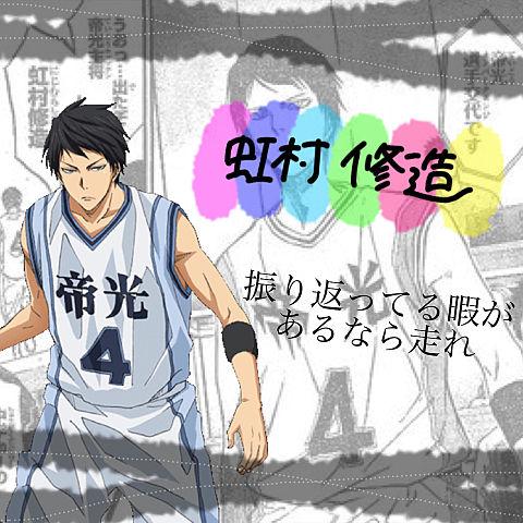 黒子のバスケの画像 プリ画像