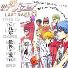 黒子のバスケの画像(lastgameに関連した画像)