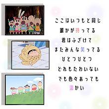 歌詞画の画像(クレヨンしんちゃんに関連した画像)