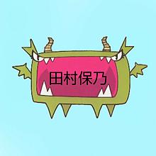 田村保乃 KEYABINGO プリ画像