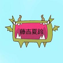 藤吉夏鈴 KEYABINGO プリ画像