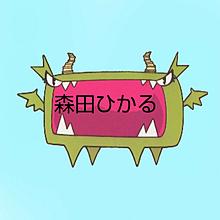 森田ひかる KEYABINGO プリ画像