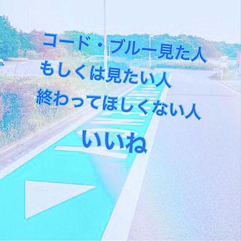 コード・ブルー🚁の画像(プリ画像)