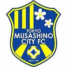 東京武蔵野シティFC(JFL)の画像(武蔵に関連した画像)