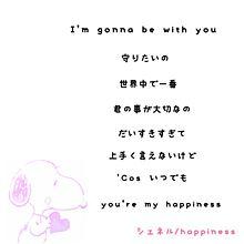 シェネル happiness
