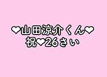 ୨୧ A    様 へ ❤︎の画像(山田涼介/Hey!Say!JUMPに関連した画像)