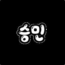 あ ー あ   様 へ ❤︎の画像(韓国語に関連した画像)