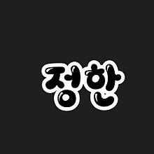 保存は いいね  ⸜❤︎⸝の画像(韓国語に関連した画像)